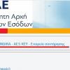 Παρατείνεται μέχρι τις 31 Οκτωβρίου 2020 η προθεσμία για την απόσυρση των ταμειακών μηχανών