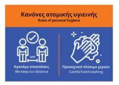 Δ1α/ΓΠ.οικ.48976/31.7.2020                                                               Κανόνες  τήρησης αποστάσεων και άλλα μέτρα προστασίας σε ιδιωτικές επιχειρήσεις,  δημόσιες υπηρεσίες και άλλους χώρους συνάθροισης κοινού στο σύνολο της  Επικράτειας, προς περιορισμό της διασποράς του κορωνοϊού COVID-19.