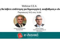 Πώς να εντάξεις την επιχείρησή σου στη δράση για τα e-shop – Επαγγελματικό Επιμελητήριο Αθηνών
